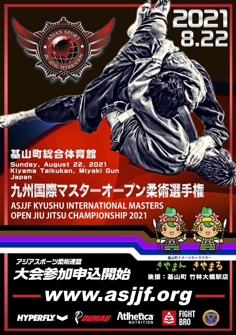 asjjf kyushu international masters open jiu jitsu championship 2021 (asjjf九州国際マスターオープン柔術選手権 )