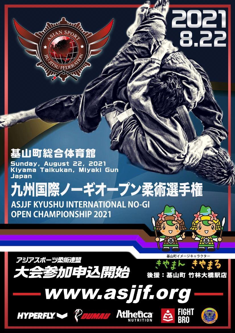 asjjf kyushu international no-gi open championship 2021 (asjjf 九州国際ノーギオープン選手欄)