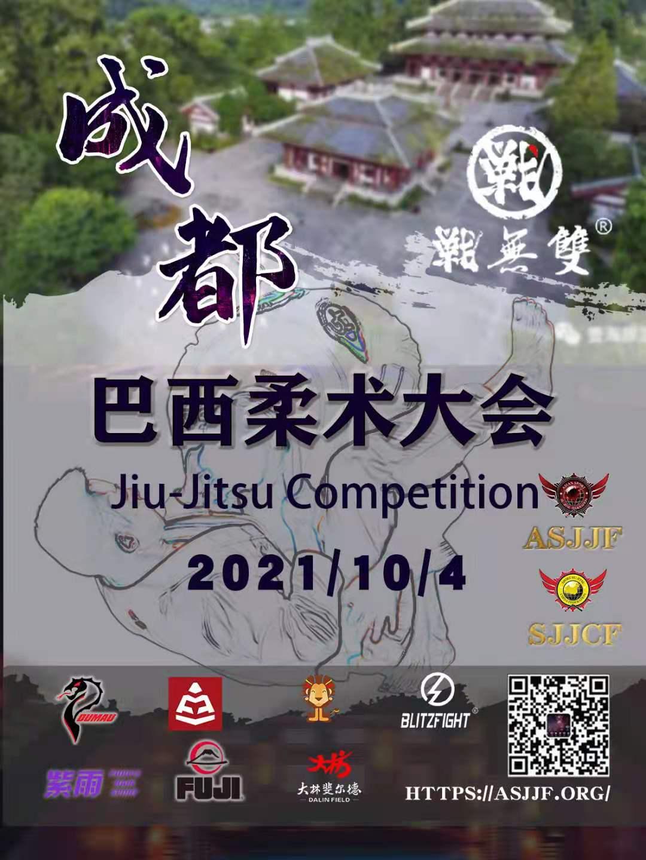 sjjcf chengdu jiu jitsu championship 2021