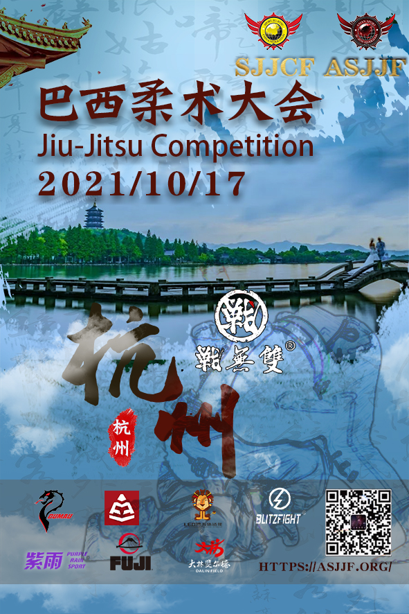 sjjcf Hangzhou jiu jitsu championship 2021
